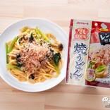 だしを効かせた料理がレンジで簡単にできる! 「だしCOOK」シリーズで和食をもっと楽しもう!