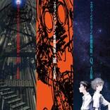 エヴァシリーズ初 12月に劇場版『:序』『:破』『:Q』4D上映決定