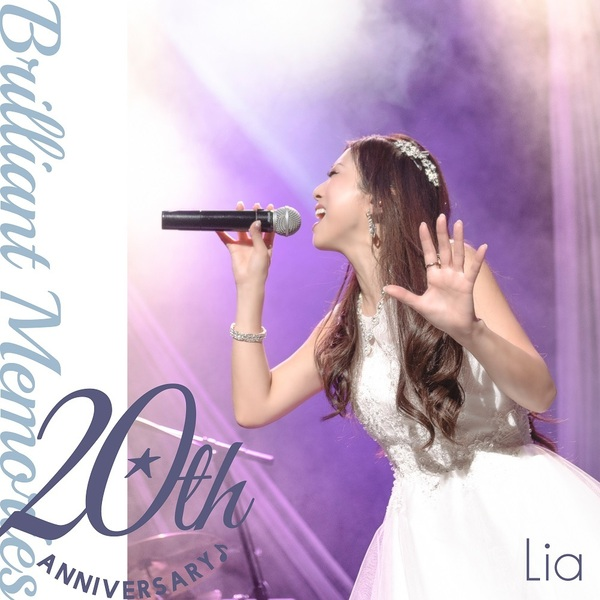 Lia 20th Anniversary -Brilliant Memories- 配信ジャケット