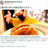 堀江貴文さん「土曜日餃子食べ放題企画やりますー」1万1千円で餃子食べ放題!10月17日開催