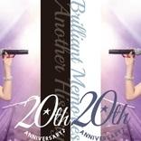 Lia デビュー20周年記念!配信限定アルバム2タイトルを10/28同時リリース