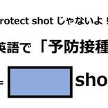 英語で「予防接種」はなんて言う?