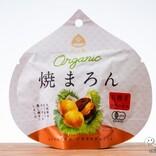 【コンビニグルメ】『オーガニック焼まろん』京やきぐり専門店「比沙家」のこだわり味をコンビニで!