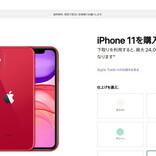 アップルがiPhone 11とiPhone XRを1万円値下げ、54,800円から