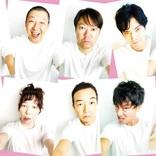 『「もうがまんできない」作・演出・監督 宮藤官九郎』WOWOWにて10/17(土)放送 出演者からのコメントが到着