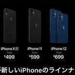 iPhone 12登場の裏でiPhone 11 Pro / Pro MAXが販売終了