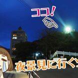 函館山へ自転車で行ってみたら… 日本三大夜景に衝撃を受けた実録レポ