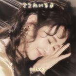 中島みゆき「糸」「時代」「ファイト!」収録の究極の2枚組セレクトアルバム『ここにいるよ』12月2日発売決定!