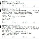 作曲家・樫原伸彦さん「今のままですと…『ハッピー・ジャムジャム』『チチをもげ』きつくないですか?w」JASRAC会報の訃報欄を心配し反響