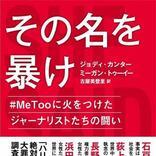 #MeToo運動の発端! ハリウッド権力者の性的暴行を二人の女性記者が暴くノンフィクション