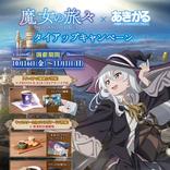 TVアニメ「魔女の旅々」コラボキャンペーンが10月16日より秋葉原にて開催!