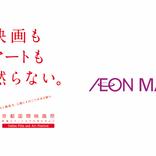 今年も京都国際映画祭×イオンモールのコラボイベント開催決定! 限定動画の配信も