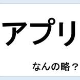【クイズ】アプリって何の略だか言える?意外に知らない!