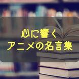 心に響く!歴代アニメの名言&迷言10選