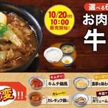 松屋、お肉たっぷり「牛鍋膳」を発売! 選べる6つの小鉢で味変を楽しもう