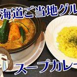 函館でもスープカレー! ゴロゴロ野菜と極上チキンをご堪能あれ