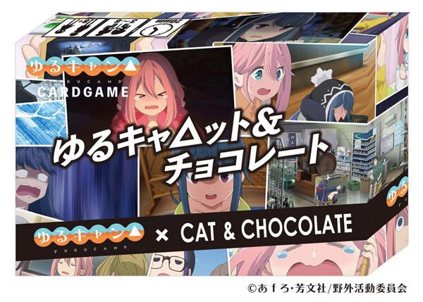 「ゆるキャン△」が人気ゲームとコラボ!『ゆるキャ△ット&チョコレート』