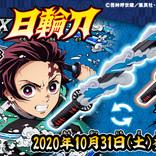 映画公開は明日から アニメ『鬼滅の刃』関連の新商品も続々と発売