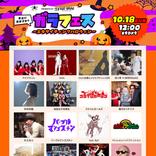 上野野外音楽堂にて「ガラフェス~エキサイティングハロウィン~」(2020年10月18日)
