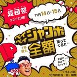 「超PayPay祭」のラスト2日間に「フィナーレジャンボ」追加! 最初と最後のダブルジャンボ
