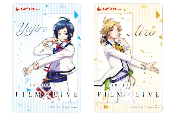 LIPLIP_第1弾前売券  (C)2020 LIP×LIP Movie Project