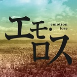 演出家・俳優の池畑暢平主宰のS・T・B企画第一弾、舞台『エモ・ロス Emotion・Lose』の劇場公演が決定