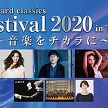 NOKKO/ANRI/佐藤竹善/小柳ゆき/石崎ひゅーいら、全セットリストを公開 【billboard classics festival 2020 in Tokyo ~音楽をチカラに~】