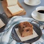 【お取り寄せ】子どもも喜ぶコーヒー味は必食!『ふじ森』が作る「究極の食パン」