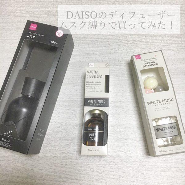ダイソーの冬インテリア〈黒ディフューザー〉