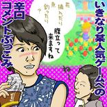 """波瑠が""""任天堂ディス""""!?『#リモラブ』の台詞に驚き「アンチあつ森かよ」"""