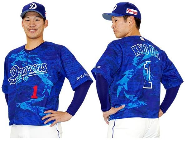 昇竜2020ユニホームを着る京田選手