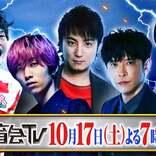 V6坂本昌行・SixTONES田中樹ら、プロ野球選手と生対決 視聴者参加の新企画も