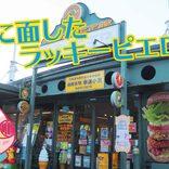 函館「ラッキーピエロ」人気No.1を実食! 海を見ながらの贅沢バーガー