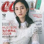 堀田茜「CanCam」専属モデル卒業、6年間を目を潤ませ回顧「愛ある現場に感謝」