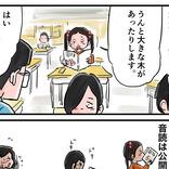 「めっちゃ分かる」「同じことやった」 『国語の授業あるある』に共感の声!