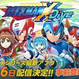 『ロックマンX DiVE』10月26日配信開始! Twitterアイコン配布中