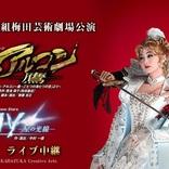 宝塚歌劇団 星組による『エル・アルコン-鷹-』『Ray -星の光線-』 千秋楽公演を映画館にて完全生中継
