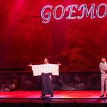 『GOEMON抄(SHOW)』が大阪松竹座で開幕、片岡愛之助、今井翼らが化粧なし、衣裳なしの「素」で演じるプレミアムな舞台