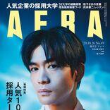 松下洸平『AERA』表紙に登場、10年間の下積み生活は「数え切れない出会いに支えられた」