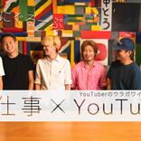 【仕事×YouTube】YouTuberのウラガワインタビュー 第1回 「最初の1年半は無給だった」YouTuber だいにぐるーぷの軌跡