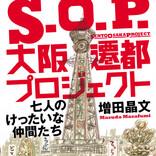 「首都を大阪に取り戻せ!」大阪出身著者による初の長編小説が10月24日発売!