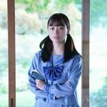『ルパンの娘』橋本環奈、中学生役で京都弁 ネット称賛「ガチかわ」