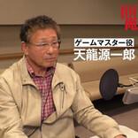 『俺100』、第3話ゲームマスター役で天龍源一郎が参戦!ARメイキング動画