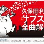 「久保田利伸、サブスク全曲解禁!」スポット動画に起用の山寺宏一さん「声優やっててよかったなって思いました」