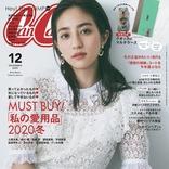 モデル・堀田茜が12月号をもって雑誌「CanCam」を卒業。これまでを振り返るインタビューなど卒業特集が掲載