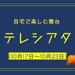 【今週家でなに観よう?】10月17日(土)~10月23日(金)配信の演劇&クラシックをまとめて紹介