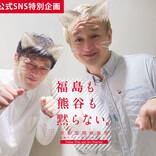 """映画もアートも福島も熊谷も黙らない! """"哀愁モノマネ""""で京都国際映画祭をPR!?"""