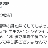 """インスタライブでの""""うっかり騒動""""を芸人が謝罪「大変お騒がせして…」"""