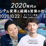 2代目バチェラー・小柳津氏らが登壇!無料オンラインイベント「2020年代のデジタル変革と組織&営業の在り方」が22日開催