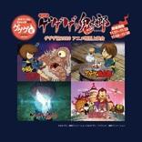 『ゲゲゲ忌2020』でアニメ特別上映会が決定 『ゲゲゲの鬼太郎』『悪魔くん』を上映